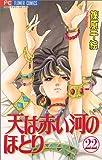 天(そら)は赤い河のほとり (22) (少コミフラワーコミックス)