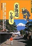 東海道を歩く―どこからでも歩ける492キロ、29コース (歩く旅シリーズ)