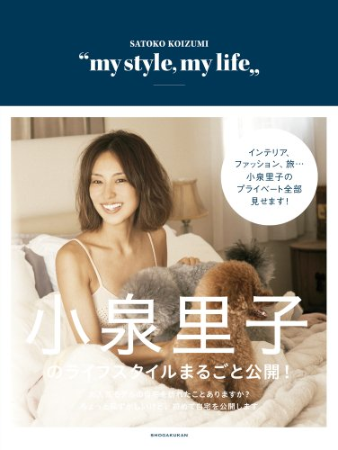小泉里子 「my style,my life」