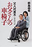 お父さんの車椅子—父・八代英太と家族の絆