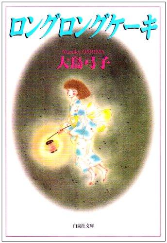 ロングロングケーキ (白泉社文庫)