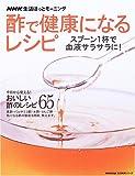 酢で健康になるレシピ―スプーン1杯で血液サラサラに!