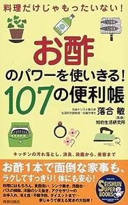 お酢のパワーを使いきる!107の便利帳―料理だけじゃもったいない (Seishun super books)