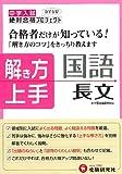 中学入試/解き方上手国語長文