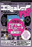 Laboratory emulator for PSP (2006) ISBN: 4861901456 [Japanese Import]