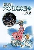 並木橋通りアオバ自転車店 vol.1
