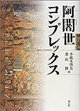 """阿闍世コンプレックスと""""申し訳なさ""""としての罪悪感3:西欧文明の自然世界との対立"""