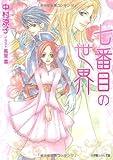 七番目の世界 / 中村 涼子 のシリーズ情報を見る