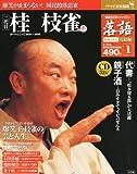 落語 昭和の名人完結編(1) 桂枝雀(壱)[雑誌]