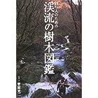 釣り人のための渓流の樹木図鑑