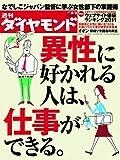週刊 ダイヤモンド 2011年 9/3号 [雑誌]