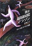激走 福岡国際マラソン―42.195キロの謎 (小学館ミステリー21)