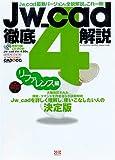 Jw_cad4徹底解説―CAD&CG magazine (リファレンス編) (エクスナレッジムック―Jw_cadシリーズ)