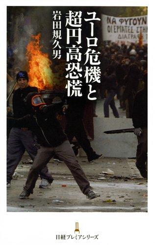 ユーロ危機と超円高恐慌 (日経プレミアシリーズ)