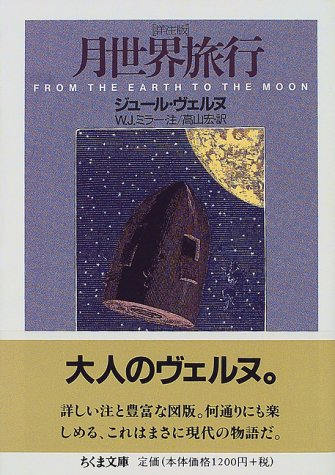 月世界旅行―詳注版 (ちくま文庫)
