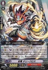 カードファイト!!ヴァンガード 封竜解放 BT11/068 封竜 テリークロス C