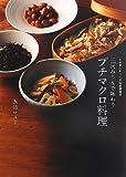 三河みりんで味わうプチマクロ料理