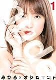 nude~AV女優みひろ誕生物語~(1) (ヤングマガジンコミックス)
