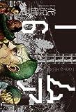 アイアムアヒーロー 6 (ビッグコミックス)