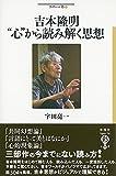 """吉本隆明  """"心""""から読み解く思想 (フィギュール彩)"""