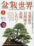 盆栽世界 2016年 05 月号 [雑誌]