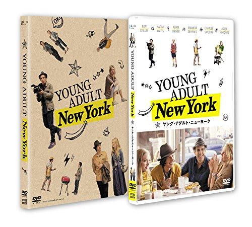 ヤング・アダルト・ニューヨーク[DVD]