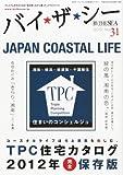 バイザシー No.31 (サーフィンライフ2012年05月号増刊) [雑誌]