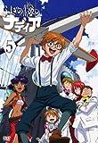 ふしぎの海のナディア VOL.05 [DVD]