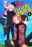 カレとカノジョと召喚魔法〈6〉 (電撃文庫)
