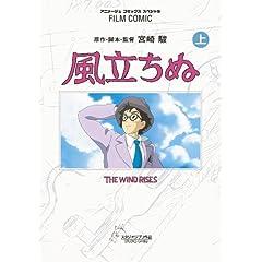 フィルムコミック 風立ちぬ(上) (アニメージュコミックス) (アニメージュコミックススペシャル フィルムコミック)
