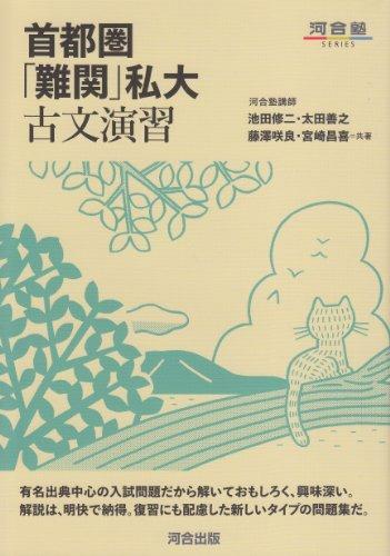 首都圏「難関」私大古文演習 (河合塾シリーズ) -