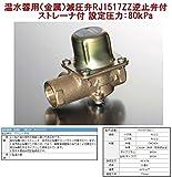 Danle (ダンレイ)温水器用(金属)減圧弁RJ1517ZZ 逆止弁付、ストレーナ付 設定圧力:80kPa面間寸法:77mm:温度:60℃以下