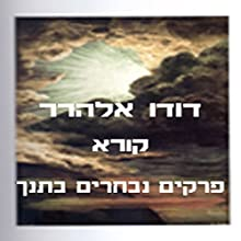 Selected Chapters from the Bible [Hebrew Edition] Audiobook by Dudu Elharar - editor Narrated by Dudu Elharar