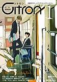 Citron VOL.1 (シトロン) (シトロンコミックス)