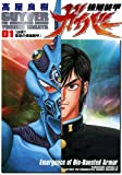 強殖装甲ガイバー(1)<強殖装甲ガイバー> (角川コミックス・エース)