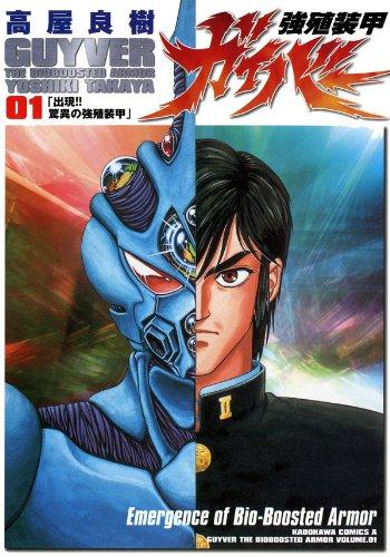 強殖装甲ガイバー(1)強殖装甲ガイバー (角川コミックス・エース)