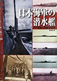 日本海軍の潜水艦―その系譜と戦歴全記録