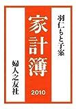 家計簿 2010