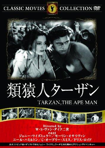 類猿人ターザン [DVD]