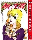 甘い生活 カラー版 お嬢様のご帰国!編 1 (ヤングジャンプコミックスDIGITAL)