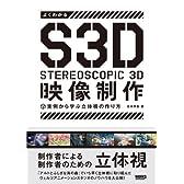 よくわかるS3D映像制作 -実例から学ぶ立体視の作り方-