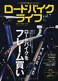 ロードバイクライフ7 (エイムック 2162)