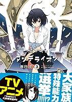 城下町のダンデライオン (3) (まんがタイムKRコミックス)