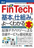 図解入門ビジネス 最新FinTechの基本と仕組みがよ~くわかる本