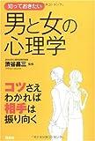 知っておきたい男と女の心理学—コツさえわかれば相手は振り向く (なるほど!BOOK)