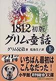 1812初版グリム童話〈上〉