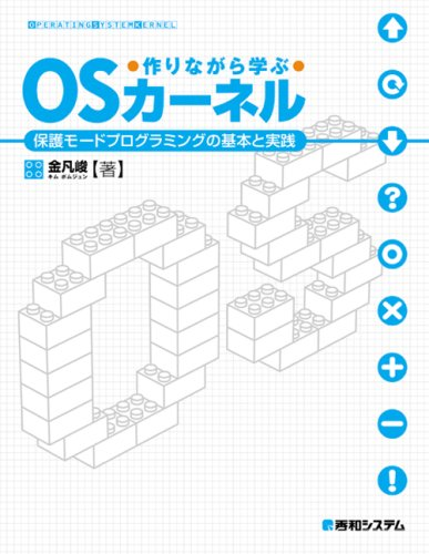 作りながら学ぶOSカーネル―保護モードプログラミングの基本と実践