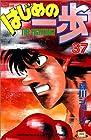 はじめの一歩 第37巻 1997年04月15日発売