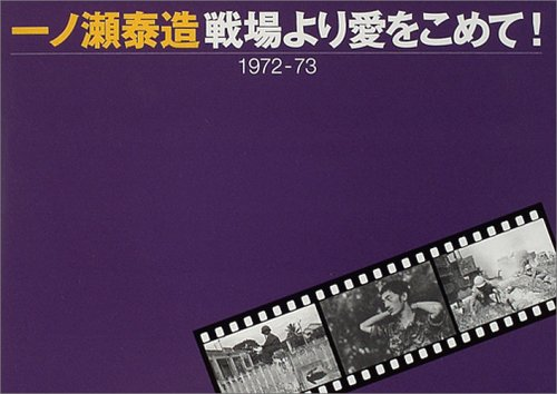戦場より愛をこめて!1972‐73
