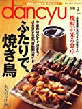 dancyu (ダンチュウ) 2008年 09月号 [雑誌]